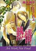 Passion Volume 3 (Yaoi)